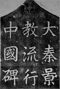 An early inscribed slab from China mentioning Alopen